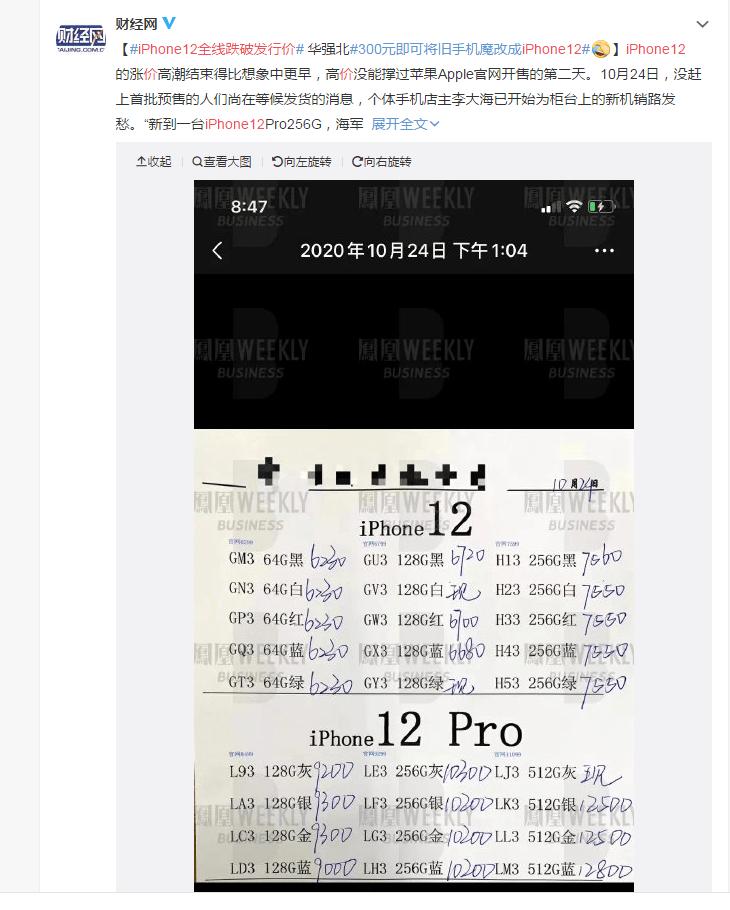 Phone12全线跌破发行价_?