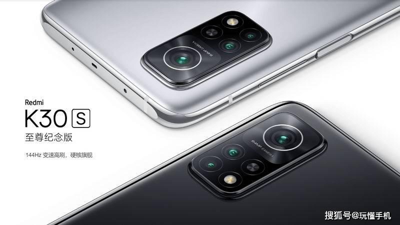 原创            Redmi K30S至尊纪念版正式发布:骁龙865+144Hz LCD屏