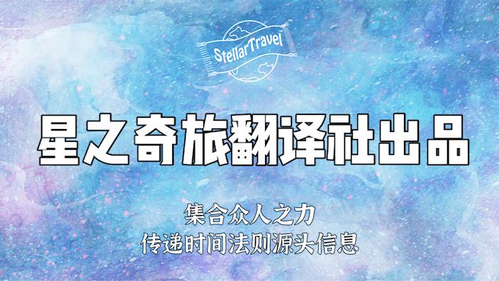 「13月亮历」【星之奇旅翻译社】时间法则源头信息:梦语历源起(中)