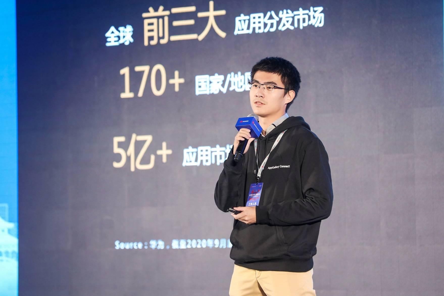 华为应用市场AppGallery Connect释放创新潜能,助力商业成功