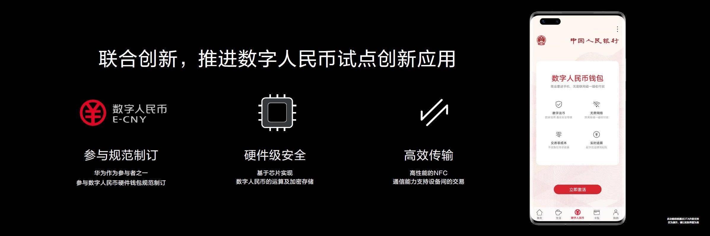 华为Mate40系列手机成全球首款支持数字人民币钱包的手机!