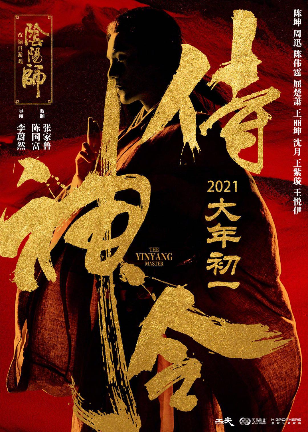 《侍神令》定档 将于2021大年初一上映