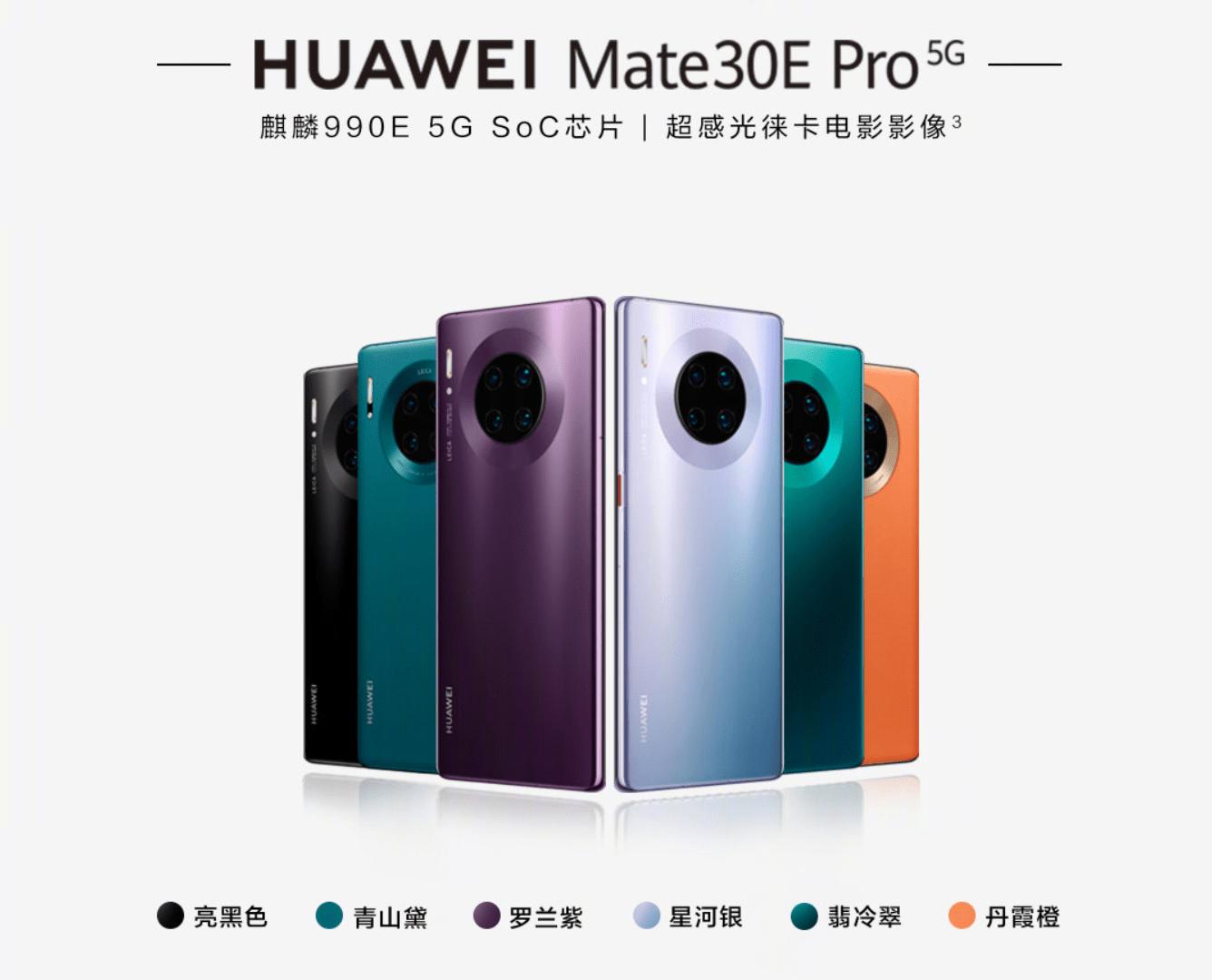 华为发布Mate30E Pro 5G:麒麟990E处理器