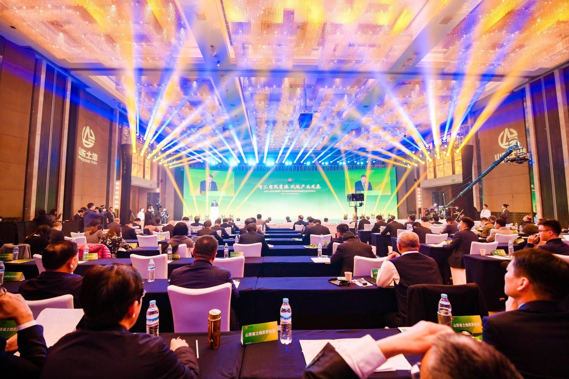山东土地自然资源产业发展研究院揭牌暨战略合作签约仪式在济南举行