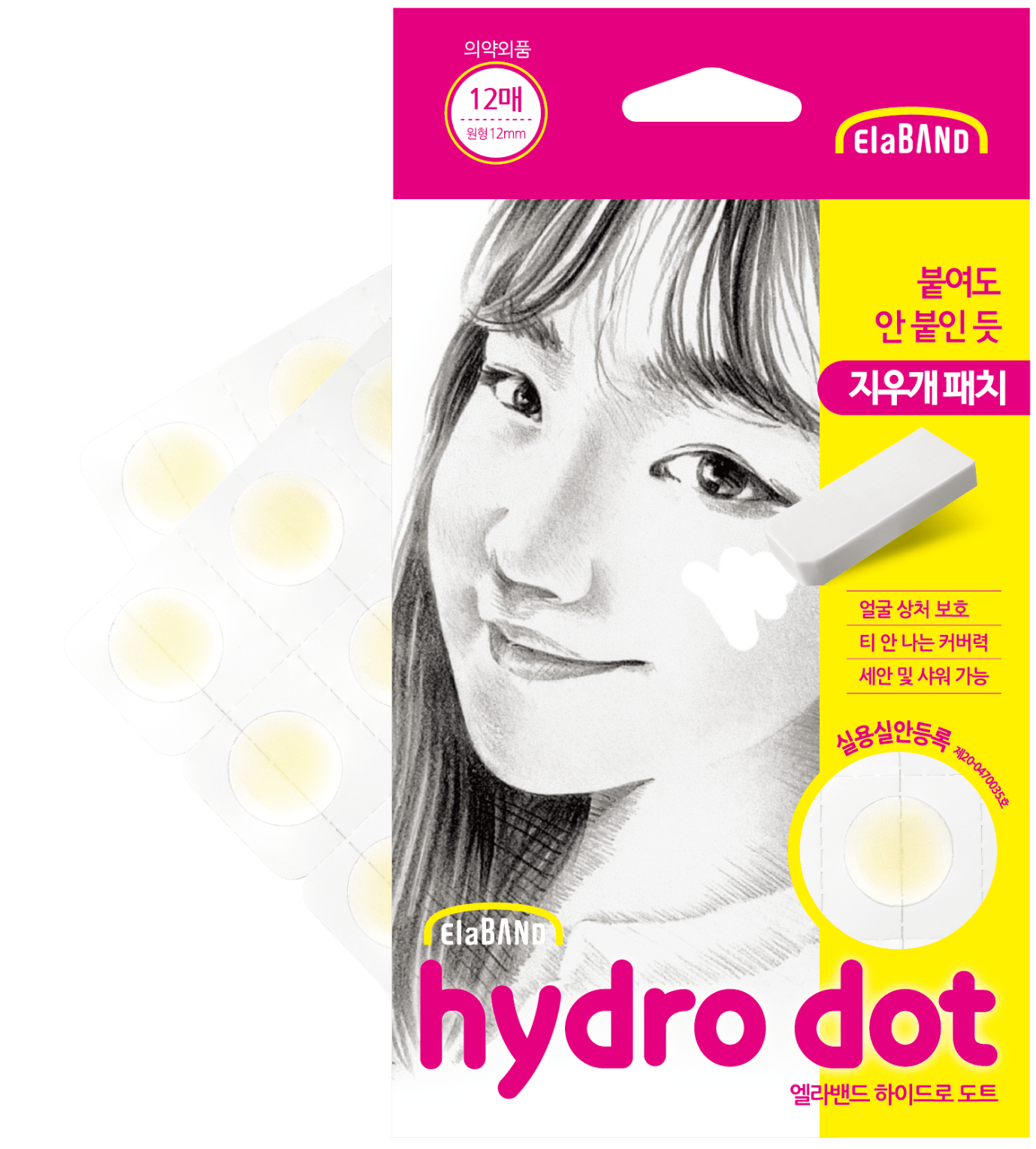 《韩国爆款痘痘贴Elaband Hydro Dot,美妆博主强烈推荐,好评如潮》