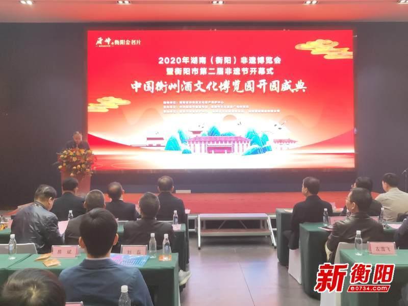 2020年湖南(衡阳)非遗博览会暨衡阳第二届非遗节开幕