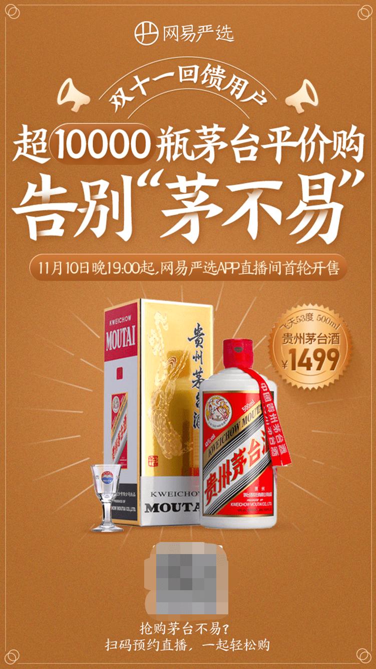 """告别""""茅不易"""",网易严选双11开售超1万瓶飞天茅台"""