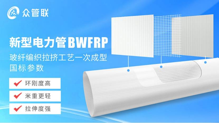 BWFRP管道为国家电力行业保驾护航