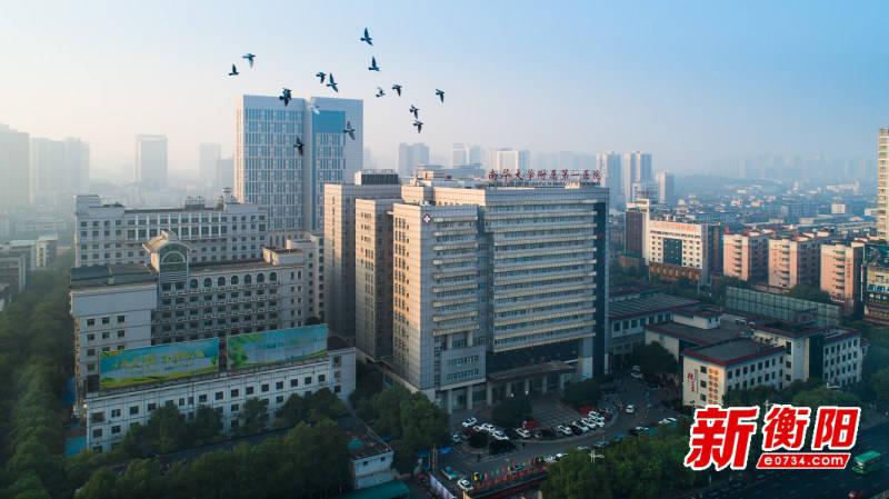 喜讯!湖南省重大疫情救治基地落户南华大学附属第一医院