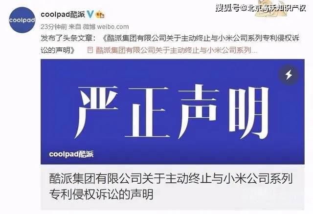 高沃 | 酷派发声明终止与小米的专利侵权诉讼,理由:民族大义