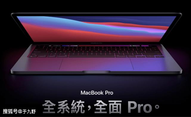 苹果全新MacBook Air、Pro性能几乎相同?这2个细节是关键