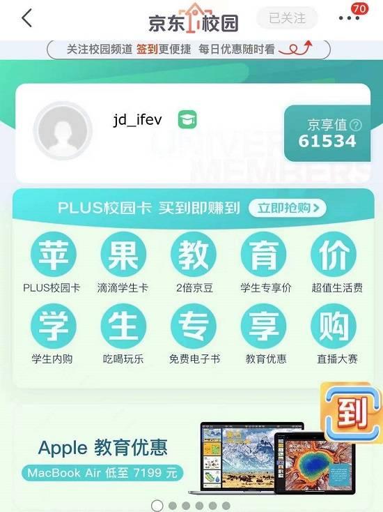京东推出学生专属权益,购苹果产品享教育优惠