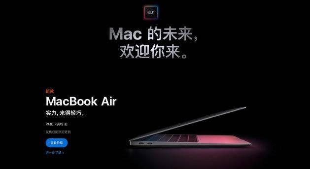 """苹果自研""""电脑""""处理器M1发布, 超强5纳米工艺+8核心设计"""
