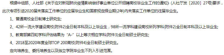 """济宁高新区卫健系统""""优才计划""""招聘14人"""