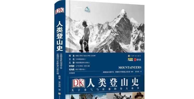 《DK人类登山史:关于勇气与征服的伟大故事》