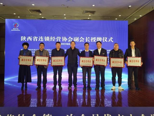亚博APP安全有保障_ 陕西省连锁谋划协会第一次会员代表大会