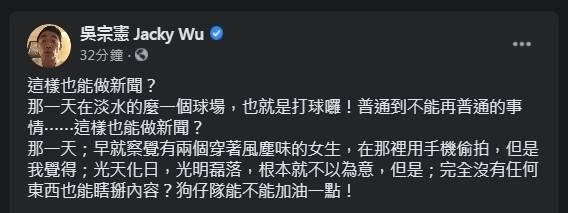 吴宗宪回应球场和女星约会:光天化日,光明磊落