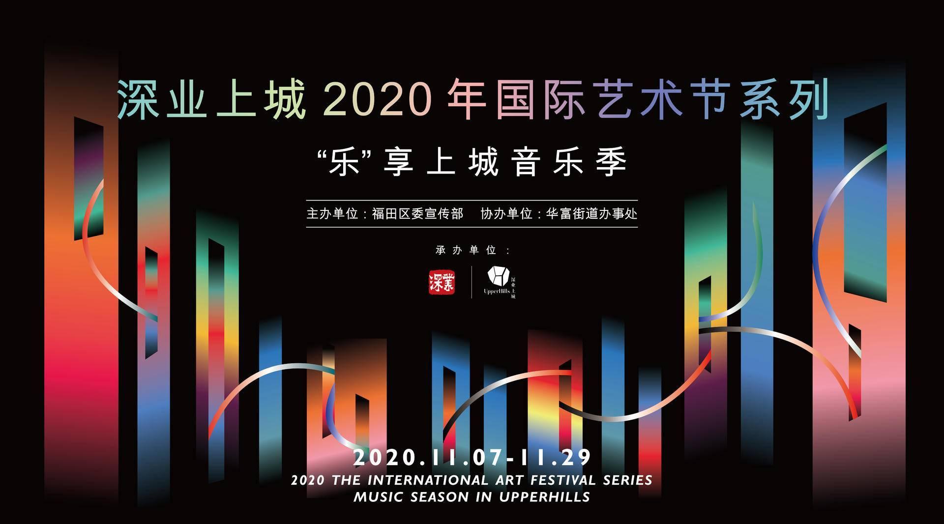全明星阵容惊喜助阵,燃爆深业上城2020国际艺术节
