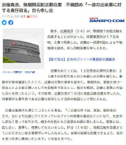 日星近藤真彦承认婚外恋事实 将无限期停止演艺活动