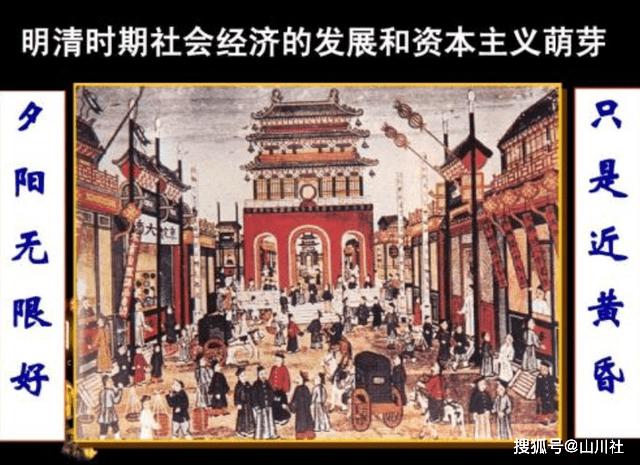 中国经历了两千多年的封建时期,为什么始终没有进入资本主义?