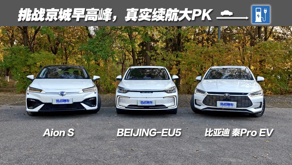 挑战北京晨峰,北京-EU5/秦Pro EV/Aion S真的持续大PK