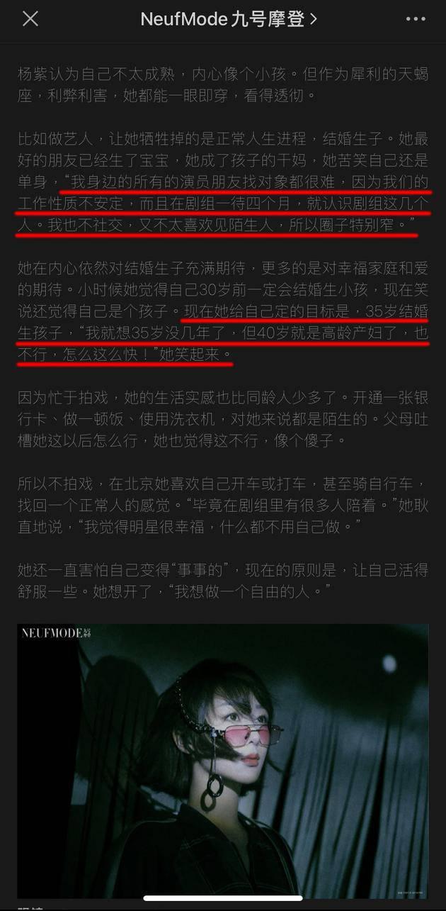 杨紫直言演员难找对象 工作性质不安定