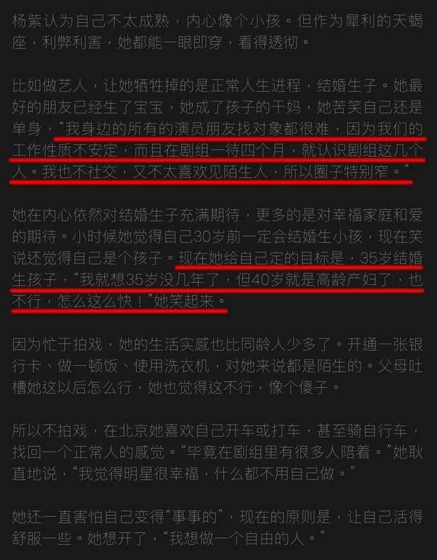 28岁杨紫定目的35岁成婚生子,坦言当明星很幸运(图4)
