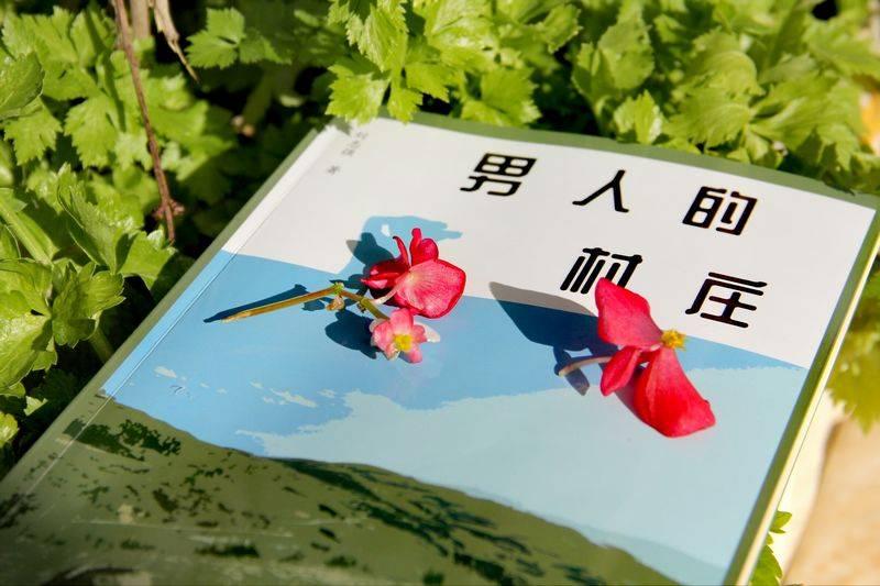 青海读者热议青年作家刘志强小说《男人的村庄》