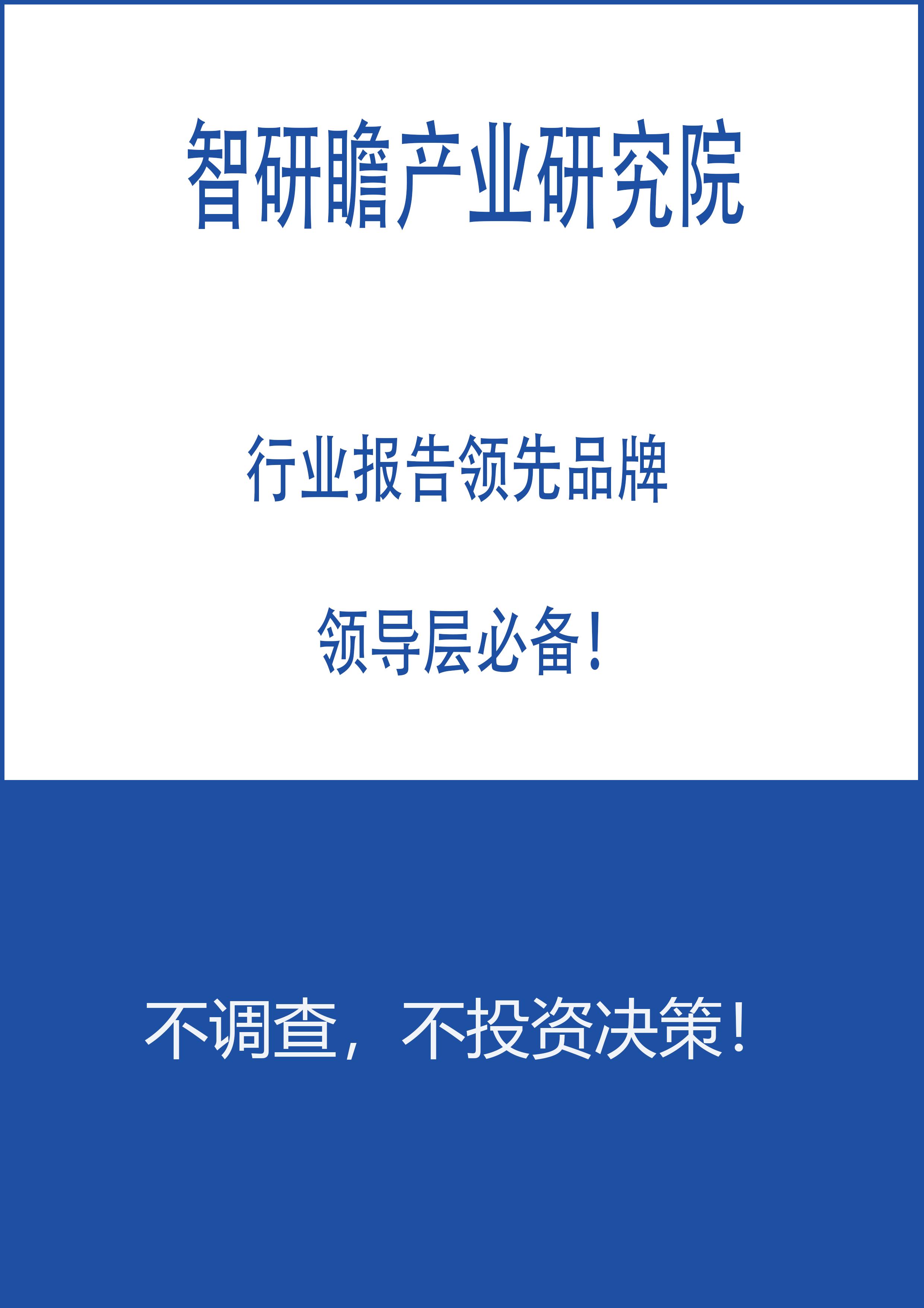 2021-2026年Xi医疗美容行业调研及前瞻性分析报告