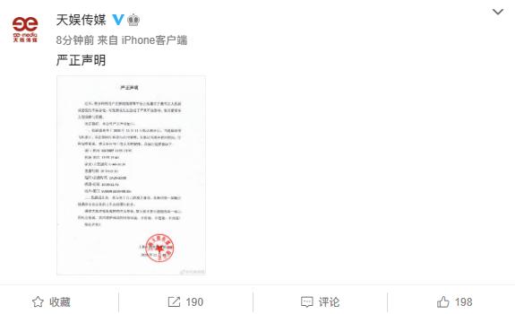 网传张新成和团队摄影师疑似恋爱 张新成方辟谣恋情