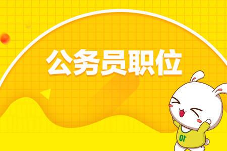 好消息!2021福建省选调生招450人