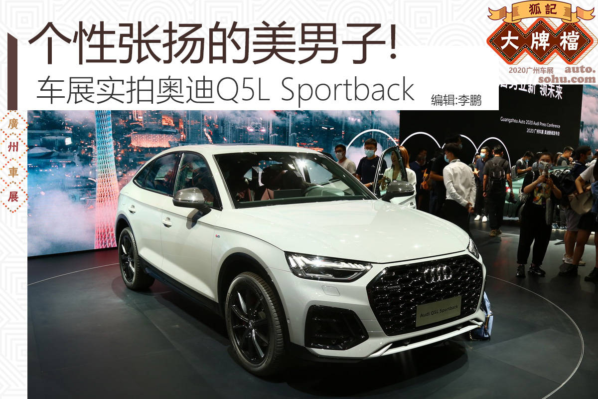 原2020广州车展:一汽大众奥迪Q5L Sportback新车解码