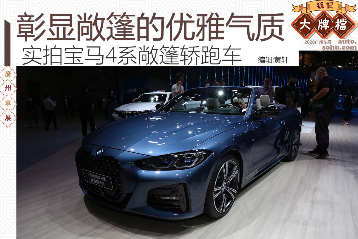 原创2020广州车展:气质优雅的软顶是亮点。真实拍摄宝马4系敞篷跑车