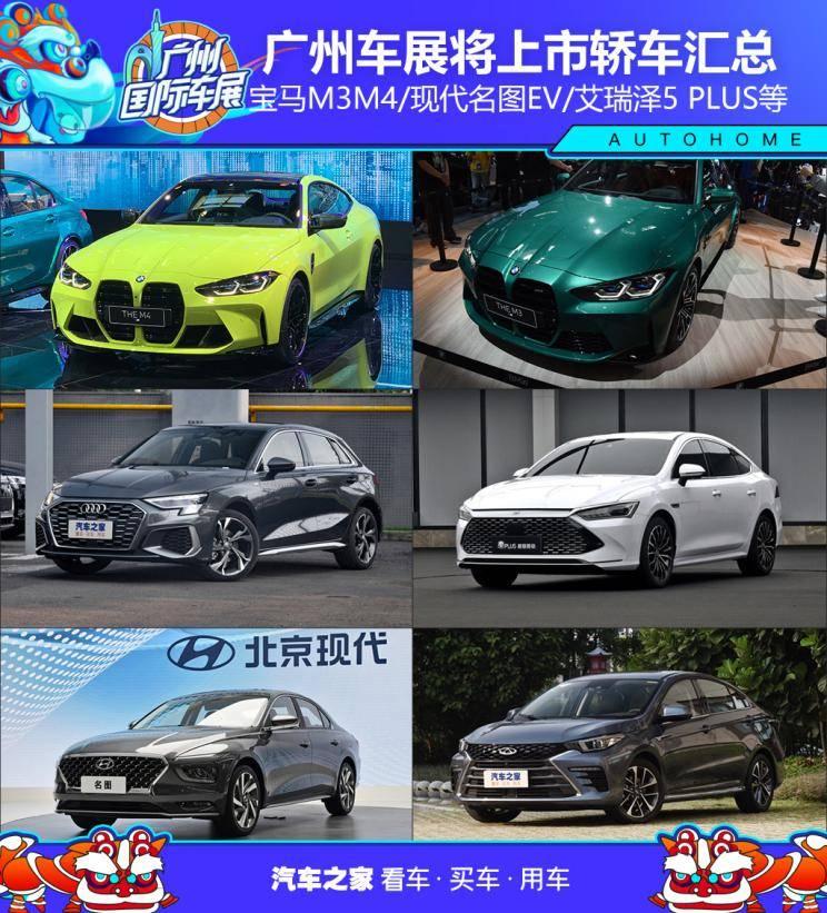2020广州车展将上市新车汇总——轿车篇