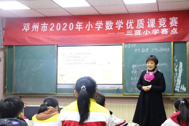 邓州市2020小学数学优质课比赛在三县小学拉开帷幕