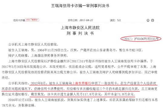 拟上市的上海农商行房地产贷款比重偏大,风控能力待提升
