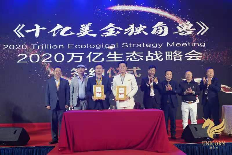 2020万亿生态《十亿美金独角兽》战略会11月20日在上海佘山索菲特大酒店圆满举行插图(7)