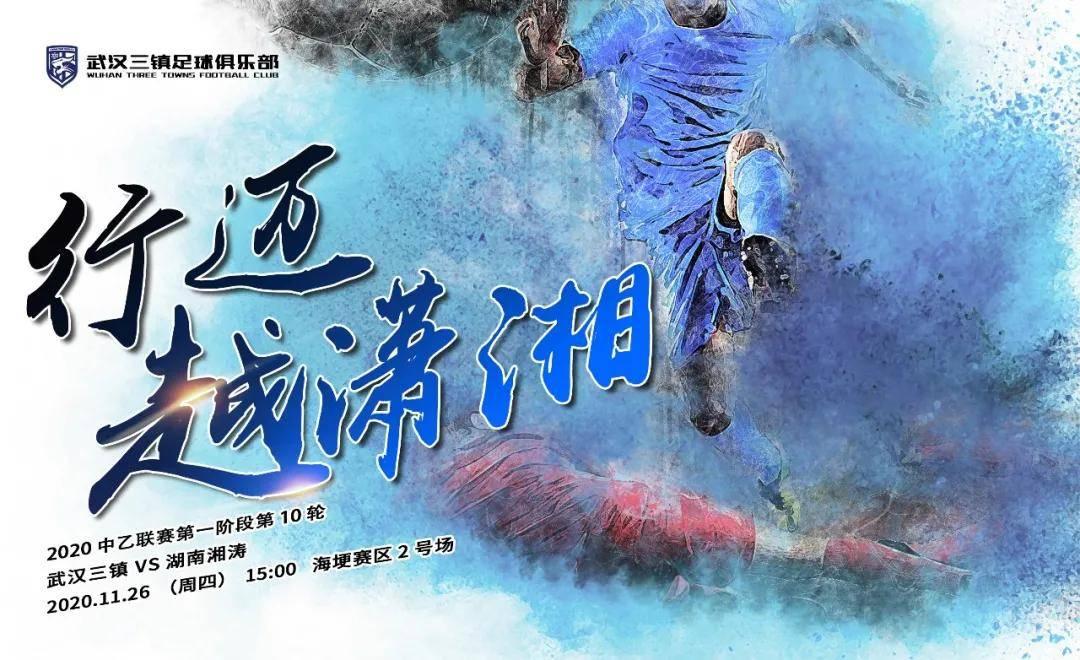 中乙|武汉三镇队发布湖南湘涛比赛海报:行迈越潇湘!