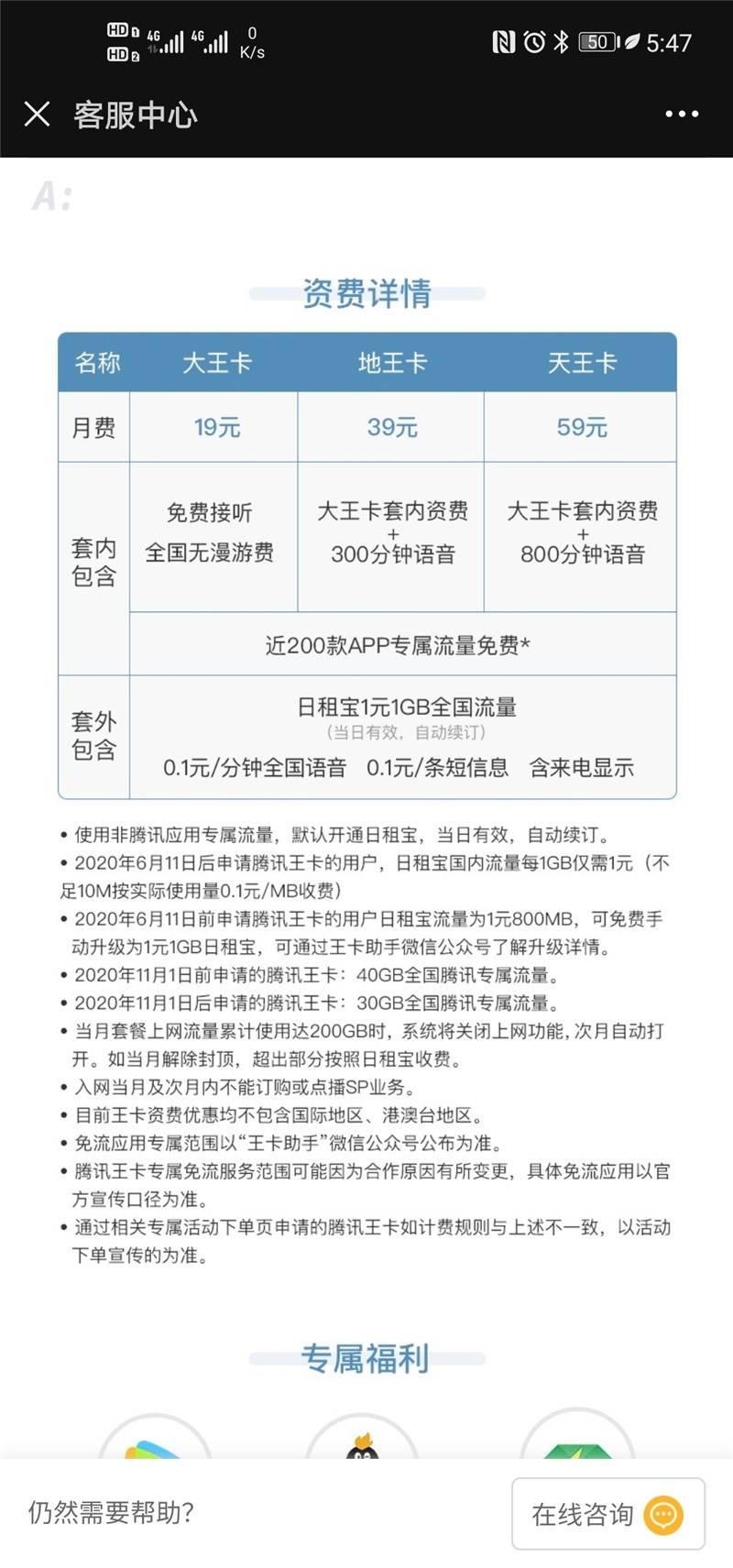 【变了,腾讯王卡 11 月起新申请用户全国腾讯专属流量降至 30GB】