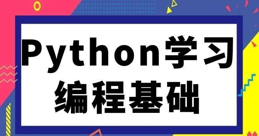 Python编程:面向对象知识点解析