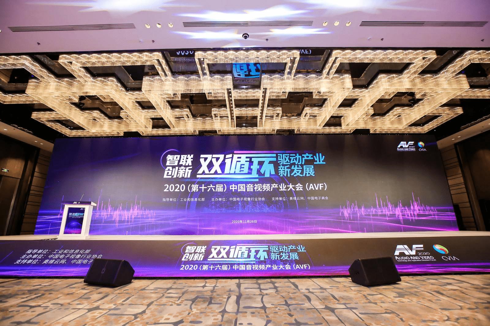 创维商用Swaiot BOARD 全场景智慧屏荣获中国音视频产业大会产品创新奖