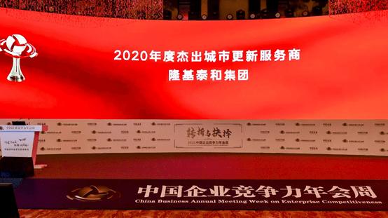 """隆基泰和集团荣获""""2020年度杰出城市更新服务商"""""""