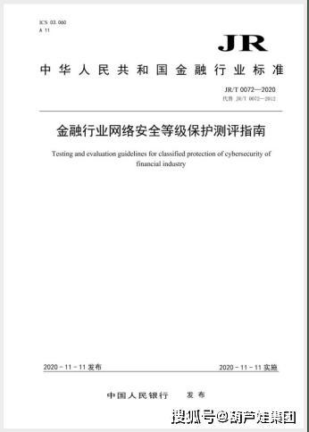标准金融集团