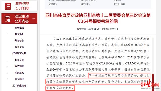 四川省体育局:川渝将共同积极申办2032年夏季奥运会