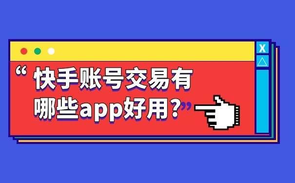快手账号生意业务有哪些app好用? 海爪网为您分析:55体育