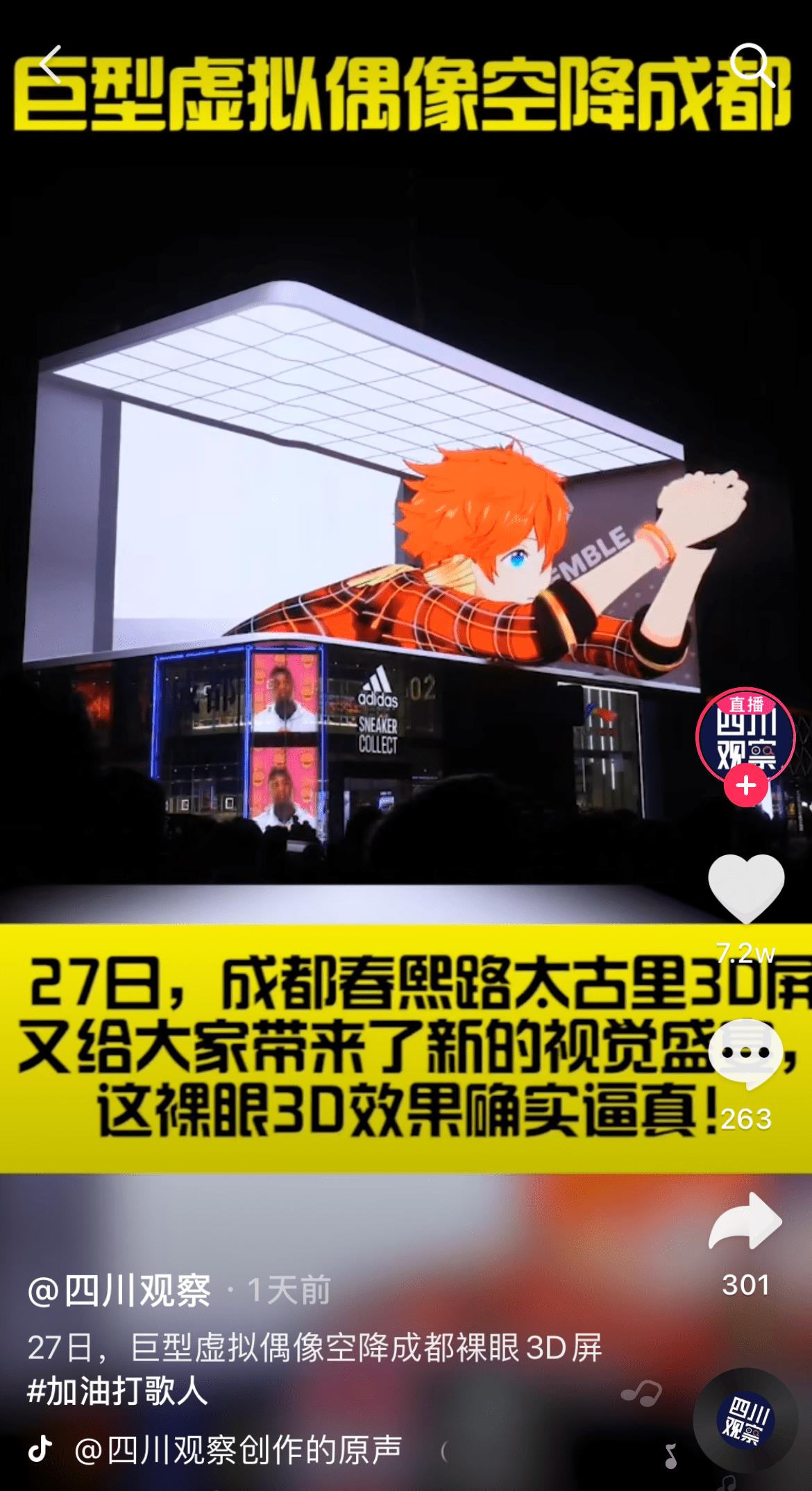 巨型虚拟偶像空降成都!《偶像梦幻祭2》全新诠释3D Live音乐手游  业内 第5张
