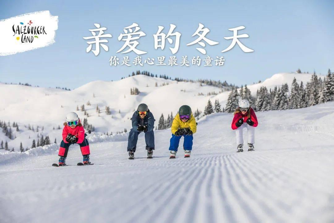 这个银白假期很缤纷,因为我在神奇的莫扎特滑雪区(Ski Amadé)的Hochkönig!