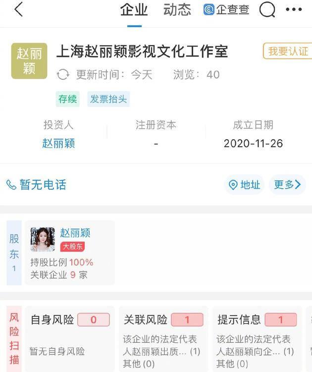 企查查:赵丽颖成立影视文化工作室 类型为个人独资企业