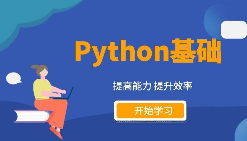 为什么开发爬虫都用Python呢?