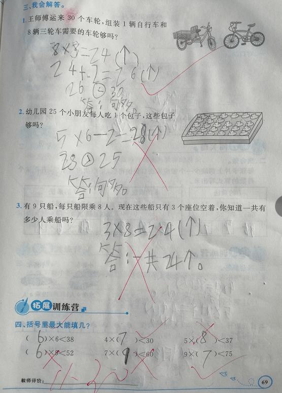 """原创 二年级小学生数学作业,3类""""陷阱""""题,易出错"""